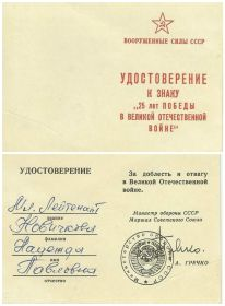 other-soldiers-files/25_let_vov_0.jpg