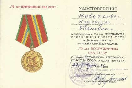 other-soldiers-files/70_let_vooruzhennyh_sil.jpg