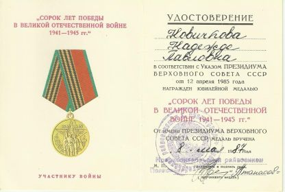 other-soldiers-files/40_let_pobedy_vov_0.jpg