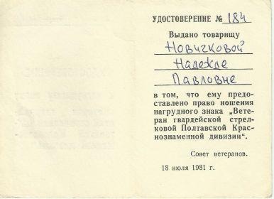 other-soldiers-files/znak_veteran_13_gvardeyskoy_0.jpg