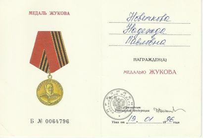 other-soldiers-files/medal_zhukova_16.jpg