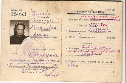 other-soldiers-files/skanirovanie0010_50.jpg