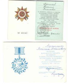 other-soldiers-files/dokumenty_k_nagradnym.jpg