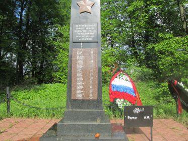 other-soldiers-files/memorialnaya_plita_d.kozlovo_.jpg