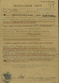 other-soldiers-files/nagradnoy_list1_44.jpg