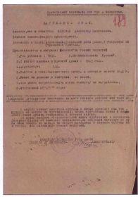 other-soldiers-files/medal_za_boevye_zaslugi_fevral_1943.jpg