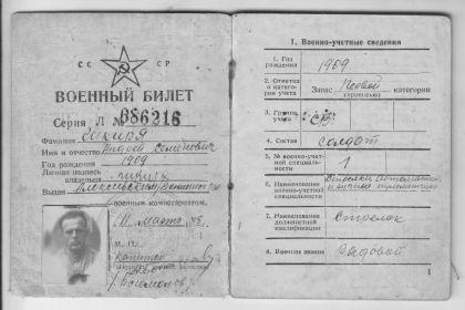 other-soldiers-files/voennyy_bilet_1_71.jpg