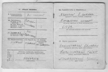other-soldiers-files/voennyy_bilet_2_83.jpg
