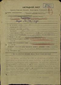 other-soldiers-files/nagradnoy_list_892.jpg