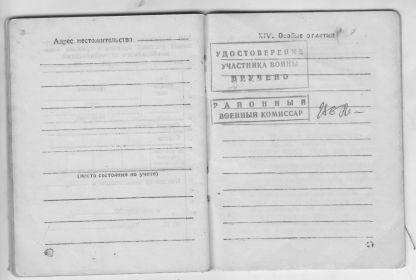 other-soldiers-files/voennyy_bilet_8_8.jpg