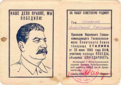 other-soldiers-files/lychakov_blagodarnost.jpg