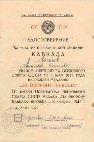 other-soldiers-files/lychakov_udostoverenie.jpg