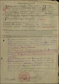 other-soldiers-files/nagradnoy_list_deda_12.jpg