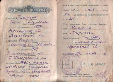 other-soldiers-files/1957_06_22_mishukovy_svidetelstvo_o_brake.jpg