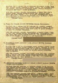 other-soldiers-files/1944.12.01_prikaz_026n_-_2.jpg