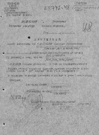other-soldiers-files/haritonov_si_izveshchenie.jpg