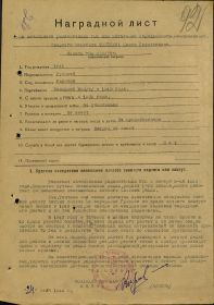 other-soldiers-files/nagradnoy_list_947.jpg