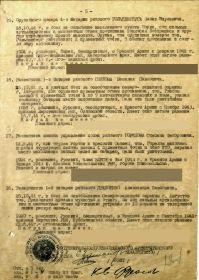 other-soldiers-files/1944.12.01_prikaz_026n_-_3.jpg