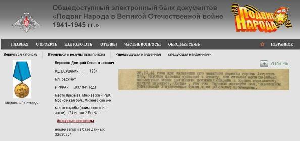 other-soldiers-files/obd_podvig_naroda_-_biryukov_d.s.jpg