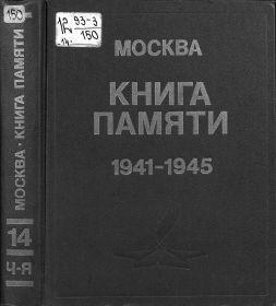 other-soldiers-files/kniga_pamyati_1_2.jpg