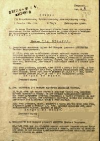 other-soldiers-files/1944.12.01_prikaz_026n_-_1.jpg