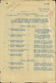 other-soldiers-files/prikaz_o_nagrazhdenii_ordenom_krasnoy_zvezdy_10.jpg