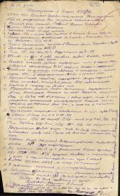 other-soldiers-files/ded_misha_svidetelstvo_o_bolezni_2.jpg