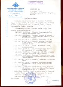 other-soldiers-files/gambotov_abdul_taumurzievich_008.jpg
