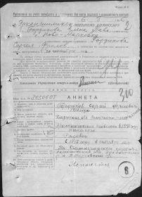 other-soldiers-files/gordikov_sergey_frolovich.jpg