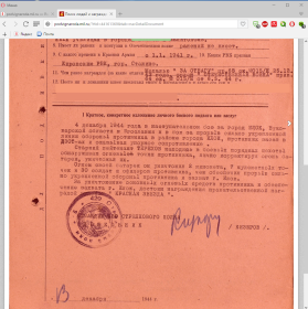 other-soldiers-files/nagradnoy_list_57.png