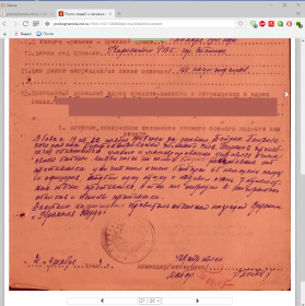 other-soldiers-files/nagradnoy_list_1_5.png