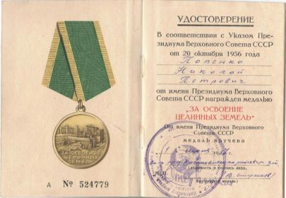 other-soldiers-files/medal_osvoenie_celiny.jpg