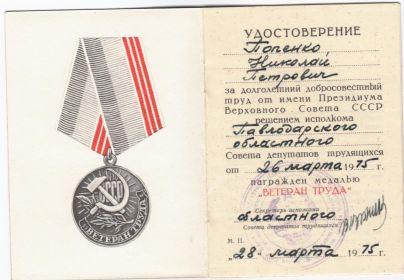 other-soldiers-files/udostoverenie_veteran_truda_2.jpg