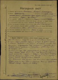 other-soldiers-files/nagradnoy_list_orden_za_otvagu.jpg