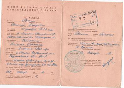 other-soldiers-files/svidetelstvo_o_brake_razvorot.jpg