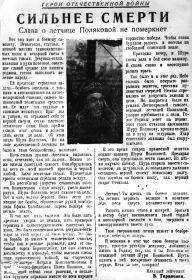 other-soldiers-files/statya_iz_gaz._doblest_ot_3.06.1943_g.jpg