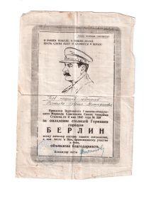 other-soldiers-files/vzyatie_berlina._001.jpg