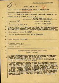 other-soldiers-files/nagradnoy_list_orden_krasnogo_znameni_1_0.jpg