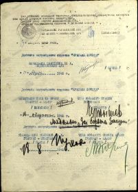 other-soldiers-files/1943.08.13_nagradnoy_list_2.jpg