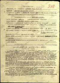 other-soldiers-files/1943.08.13_nagradnoy_list_1.jpg