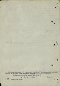 other-soldiers-files/nagradnoy_list_1_136.jpg