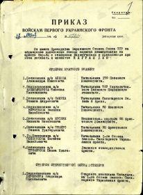 other-soldiers-files/1945.05.18_prikaz_072-n_-_s.1.jpg