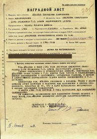 other-soldiers-files/1943.07.05_nagradnoy_list_1.jpg