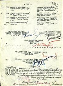 other-soldiers-files/1945.05.18_prikaz_072-n_-_s.123.jpg