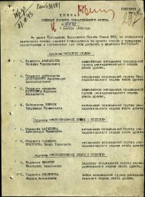 other-soldiers-files/1943.11.16_prikaz_01141_-_1.jpg
