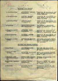 other-soldiers-files/1943.08.21_prikaz_134-n_s.2.jpg