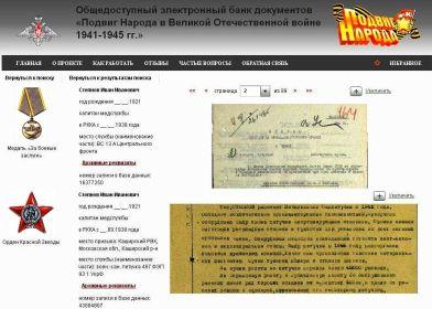 other-soldiers-files/obd_podvig_naroda_-_stepnov_ii.jpg