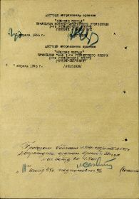 other-soldiers-files/1945.04.11_nagradnoy_list_2.jpg