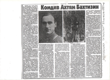 other-soldiers-files/komdiv_bahtizin.png