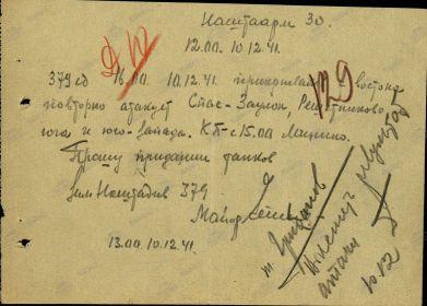 other-soldiers-files/379_sd_10.12.41_povtorno_atakuet_spas-zaulok.jpg